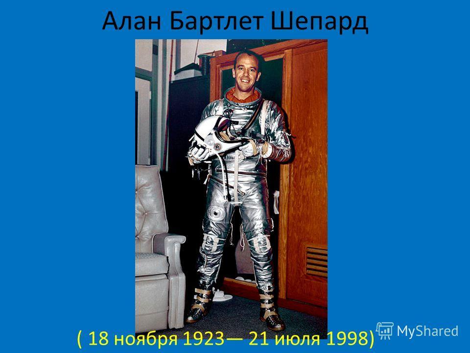 Алан Бартлет Шепард ( 18 ноября 1923 21 июля 1998)