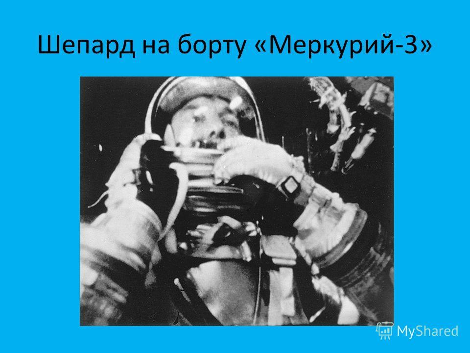 Шепард на борту «Меркурий-3»
