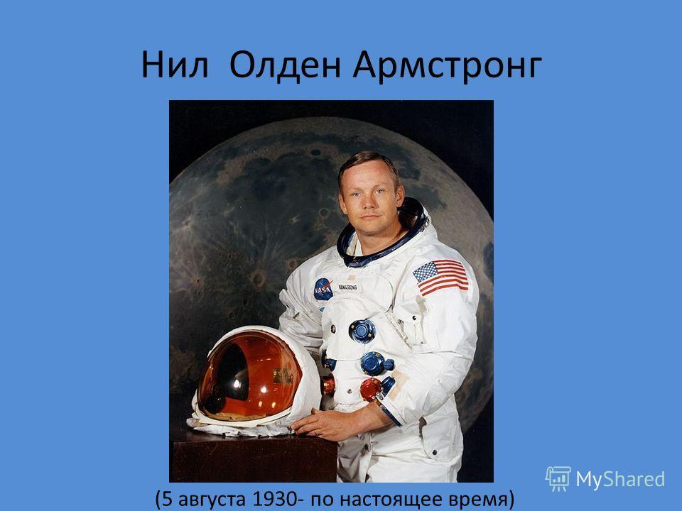 Нил Олден Армстронг (5 августа 1930- по настоящее время)