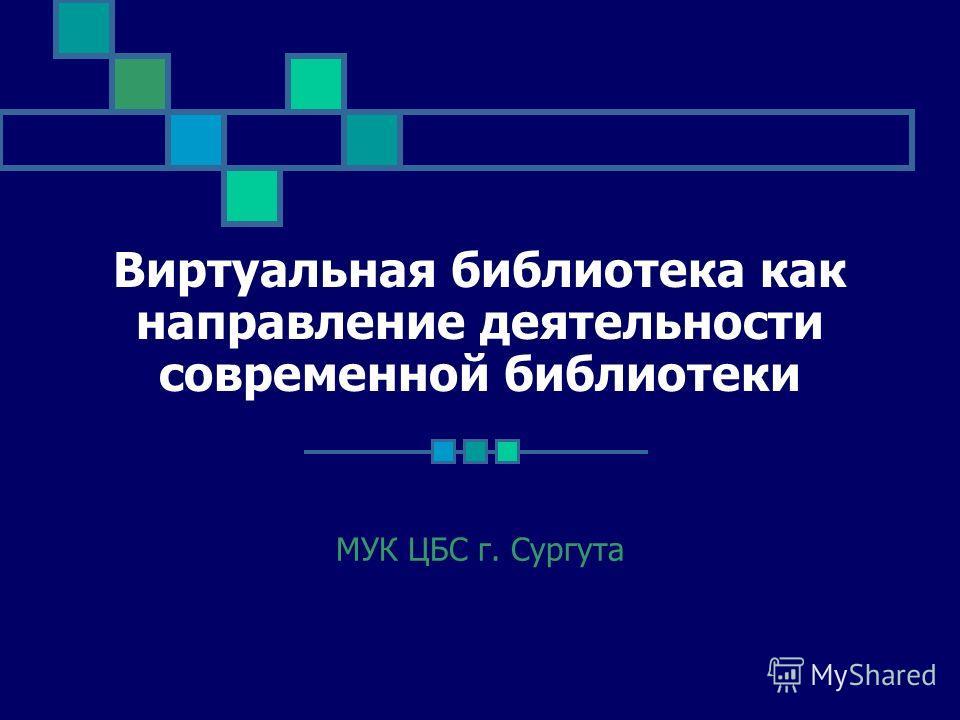 Виртуальная библиотека как направление деятельности современной библиотеки МУК ЦБС г. Сургута