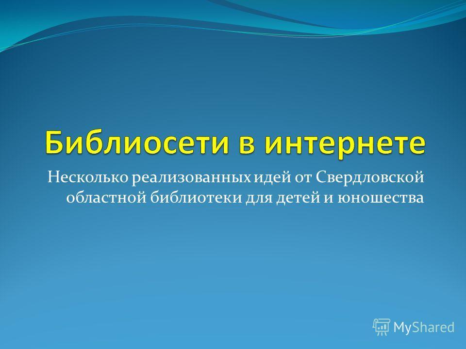 Несколько реализованных идей от Свердловской областной библиотеки для детей и юношества