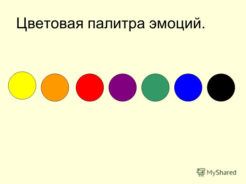 Цветовая палитра эмоций.