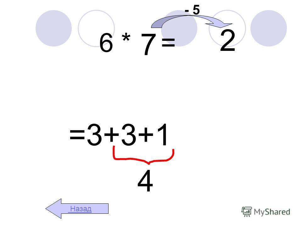 6 * 7 = =3+3+1 7 4 - 5 2 Назад