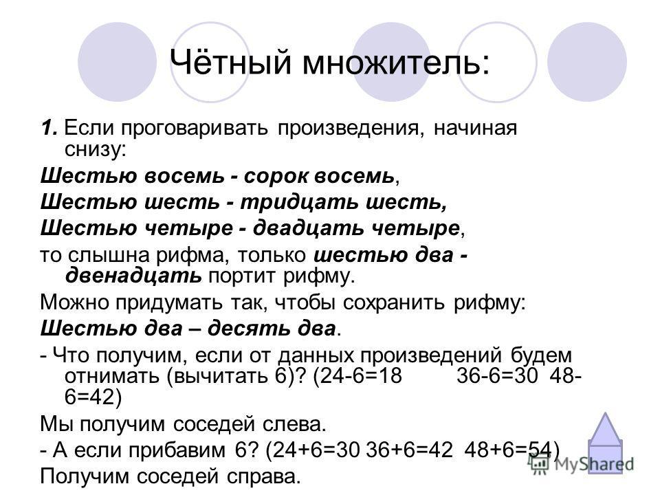 1. Если проговаривать произведения, начиная снизу: Шестью восемь - сорок восемь, Шестью шесть - тридцать шесть, Шестью четыре - двадцать четыре, то слышна рифма, только шестью два - двенадцать портит рифму. Можно придумать так, чтобы сохранить рифму: