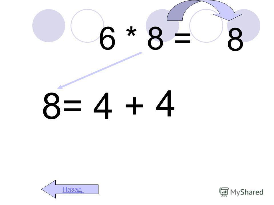 6 * 8 = 8= 4 + 4 Назад 8