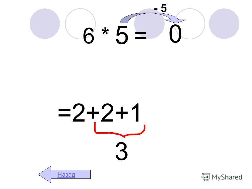 6 * 5 = =2+2+1 5 3 - 5 0 Назад