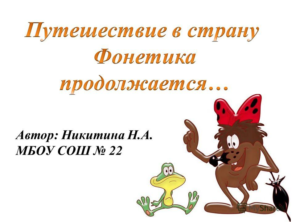 Автор: Никитина Н.А. МБОУ СОШ 22