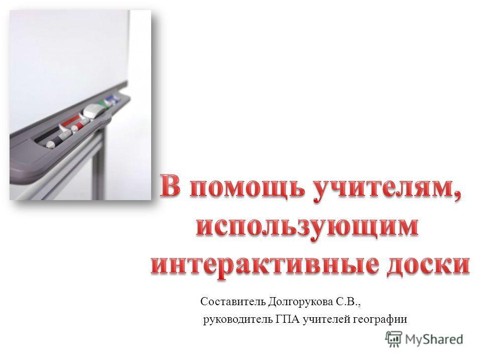 Составитель Долгорукова С.В., руководитель ГПА учителей географии