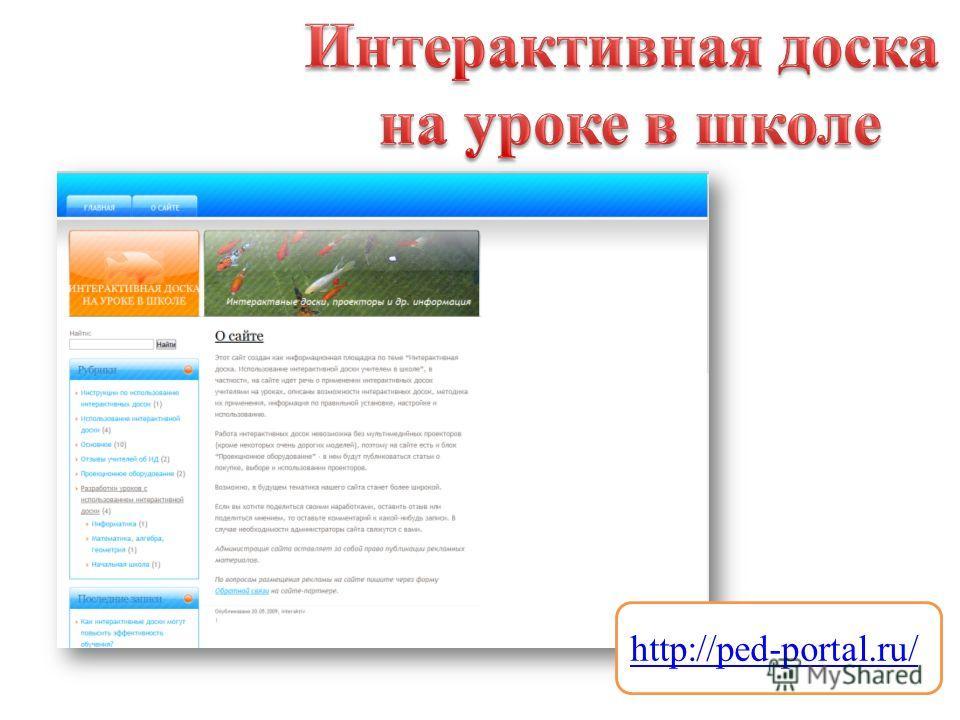 http://ped-portal.ru/