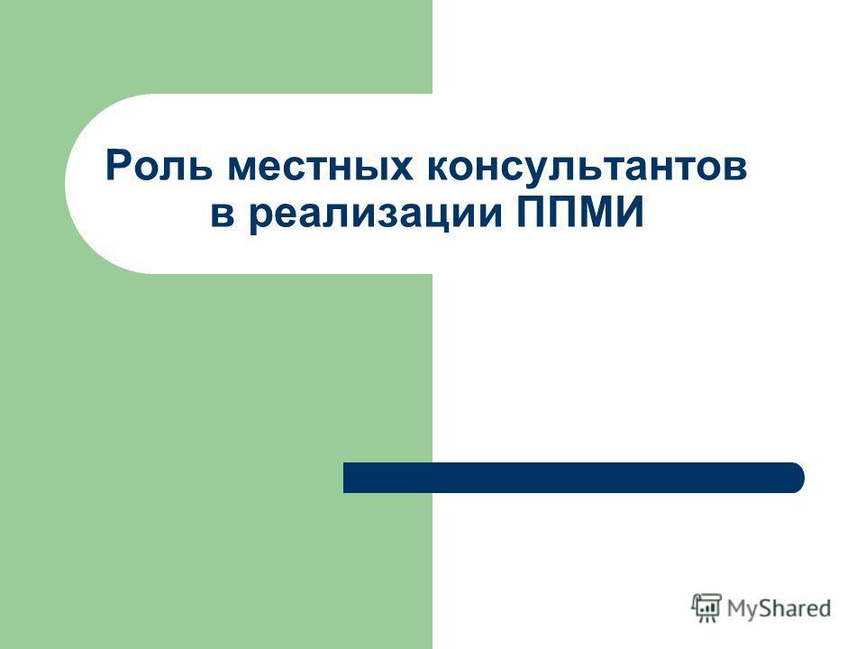 Роль местных консультантов в реализации ППМИ
