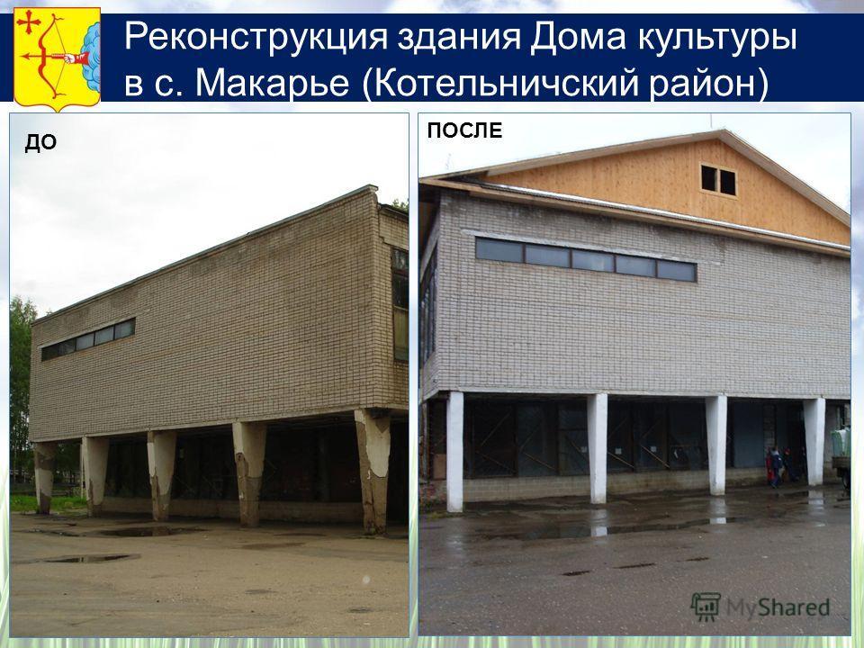 Реконструкция здания Дома культуры в с. Макарье (Котельничский район) ДО ПОСЛЕ