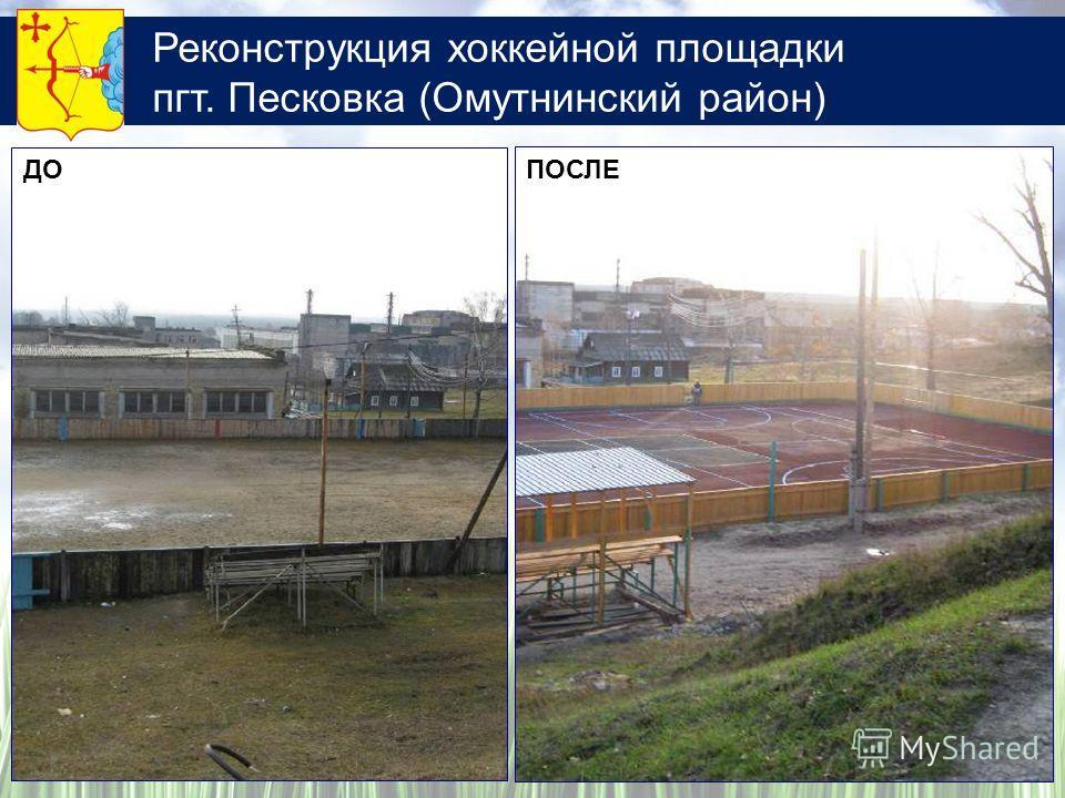 Реконструкция хоккейной площадки пгт. Песковка (Омутнинский район) ДОПОСЛЕ