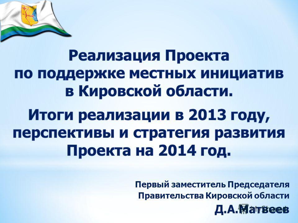 Первый заместитель Председателя Правительства Кировской области Д.А.Матвеев