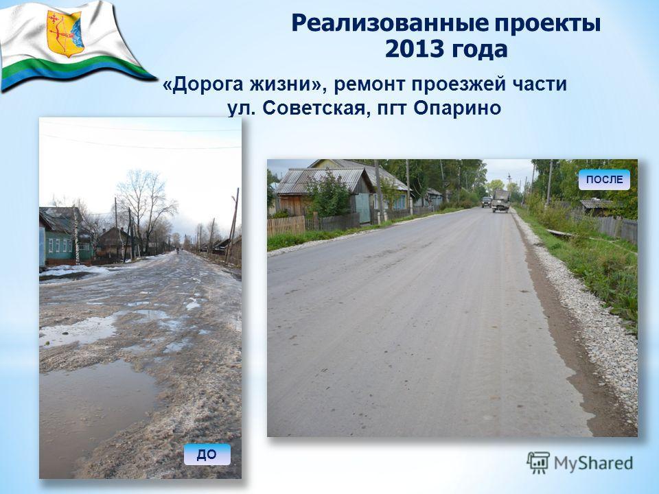 «Дорога жизни», ремонт проезжей части ул. Советская, пгт Опарино Реализованные проекты 2013 года ДО ПОСЛЕ