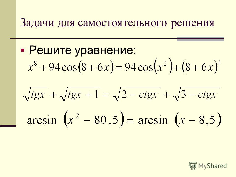 Задачи для самостоятельного решения Решите уравнение: