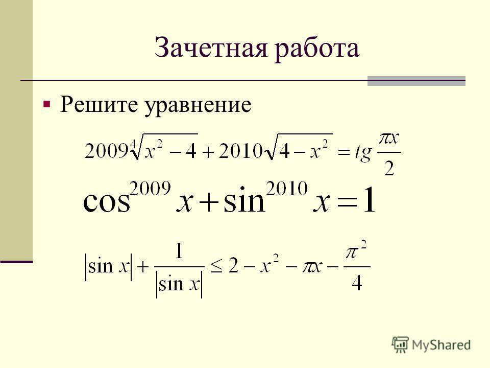 Зачетная работа Решите уравнение
