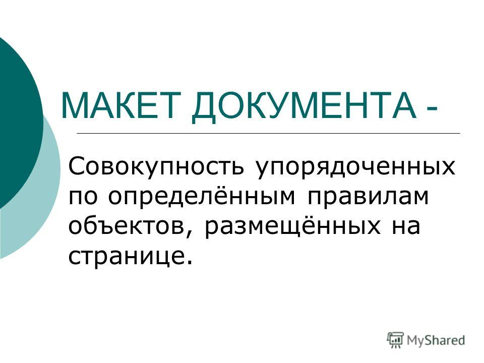 МАКЕТ ДОКУМЕНТА - Совокупность упорядоченных по определённым правилам объектов, размещённых на странице.