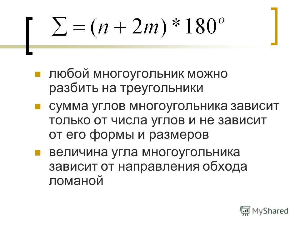 любой многоугольник можно разбить на треугольники сумма углов многоугольника зависит только от числа углов и не зависит от его формы и размеров величина угла многоугольника зависит от направления обхода ломаной