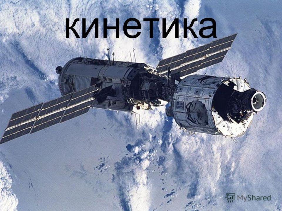 кинетика