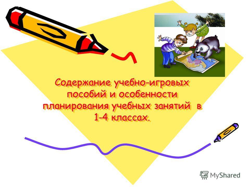 Содержание учебно-игровых пособий и особенности планирования учебных занятий в 1-4 классах.