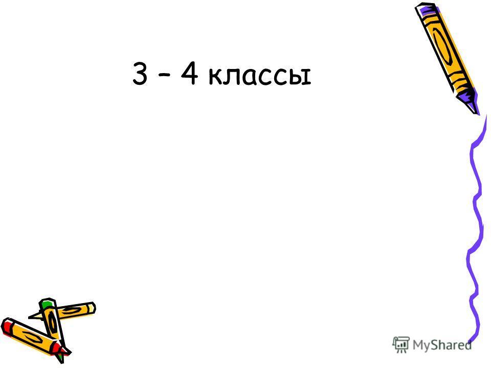3 – 4 классы