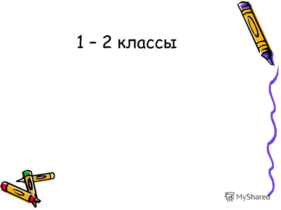 1 – 2 классы