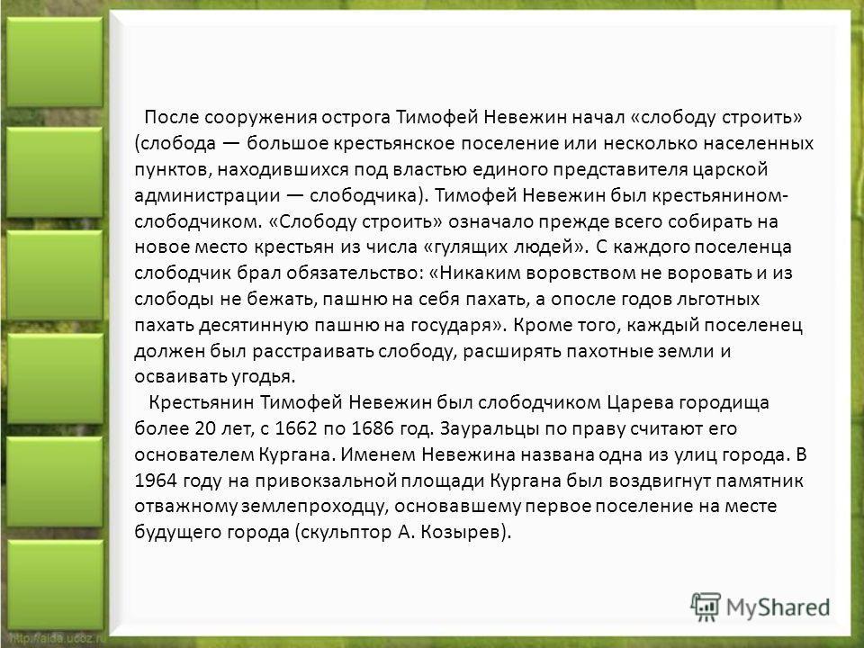 После сооружения острога Тимофей Невежин начал «слободу строить» (слобода большое крестьянское поселение или несколько населенных пунктов, находившихся под властью единого представителя царской администрации слободчика). Тимофей Невежин был крестьяни