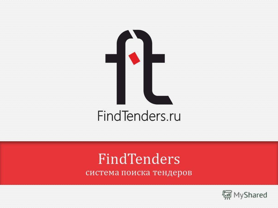 FindTenders система поиска тендеров