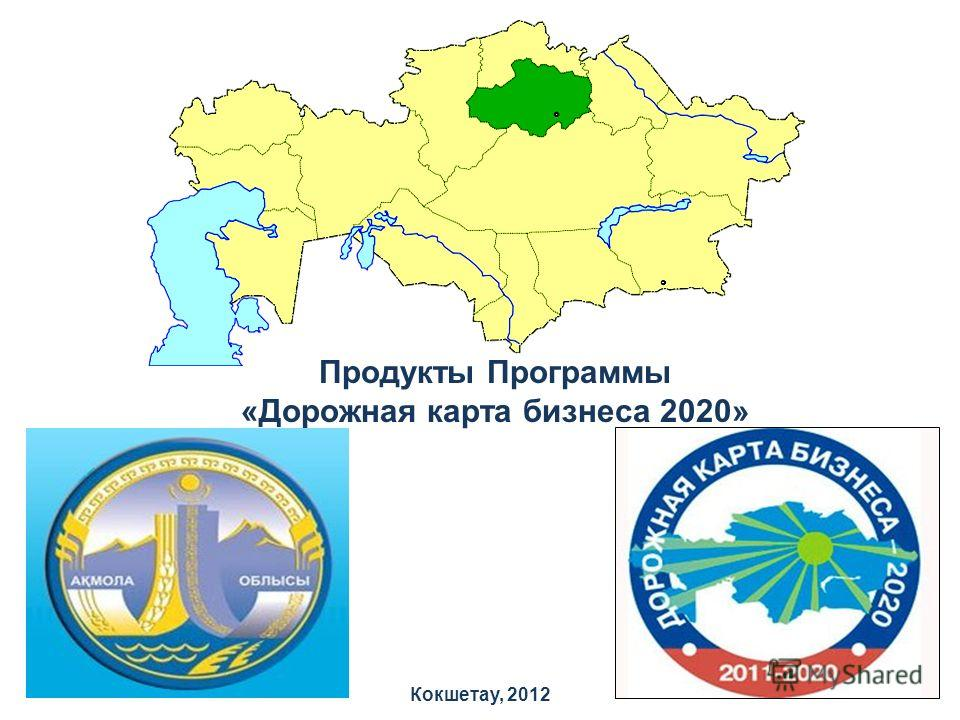 Продукты Программы «Дорожная карта бизнеса 2020» Кокшетау, 2012