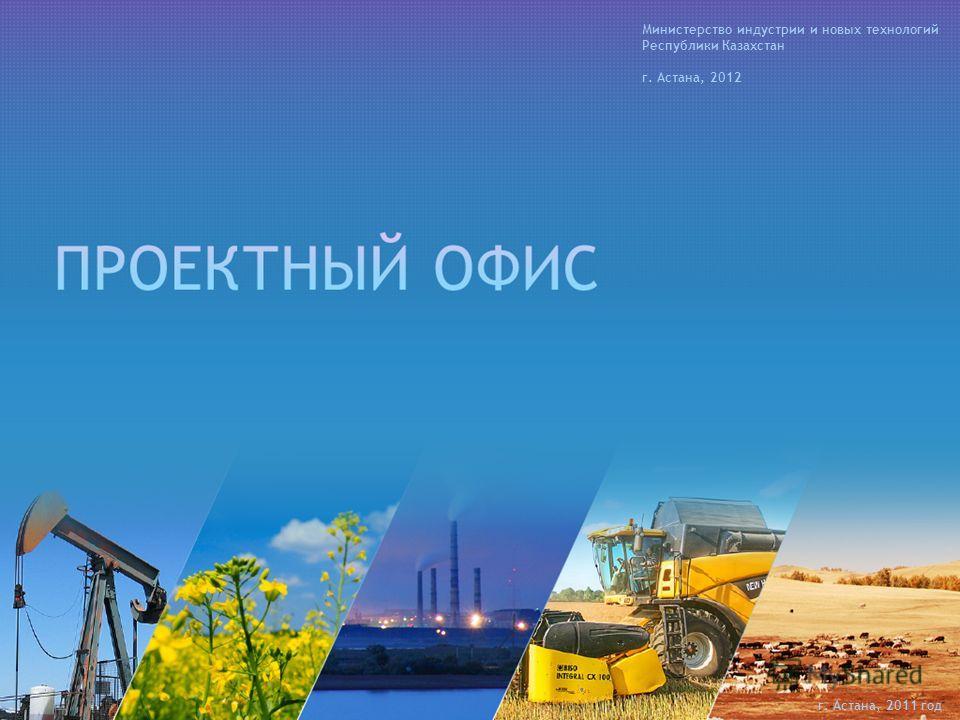 г. Астана, 2011 год Министерство индустрии и новых технологий Республики Казахстан г. Астана, 2012