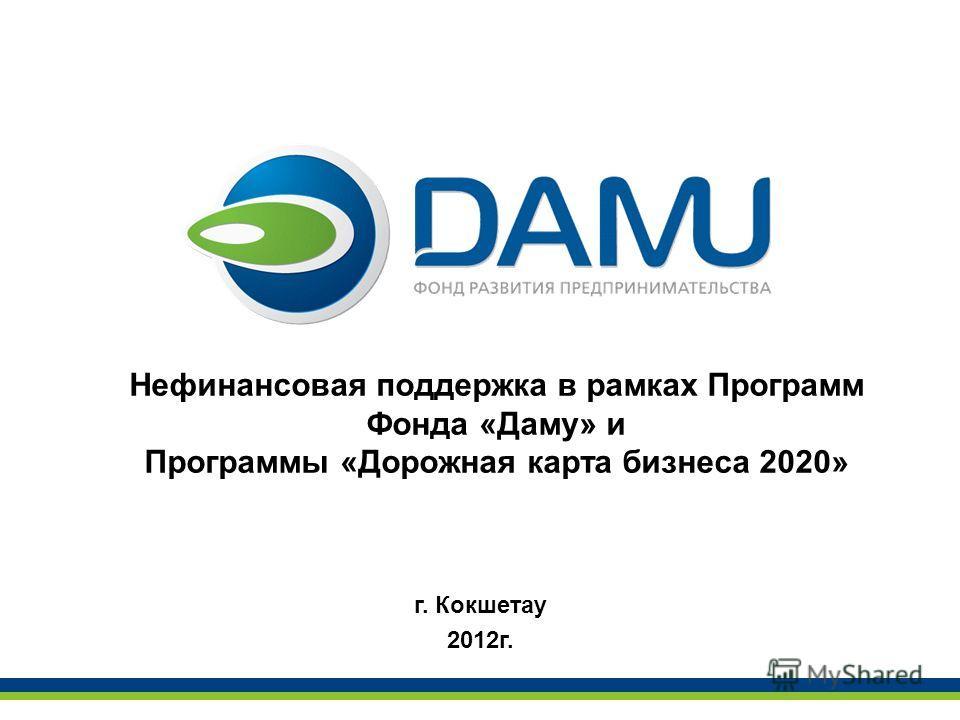 Нефинансовая поддержка в рамках Программ Фонда «Даму» и Программы «Дорожная карта бизнеса 2020» г. Кокшетау 2012г.