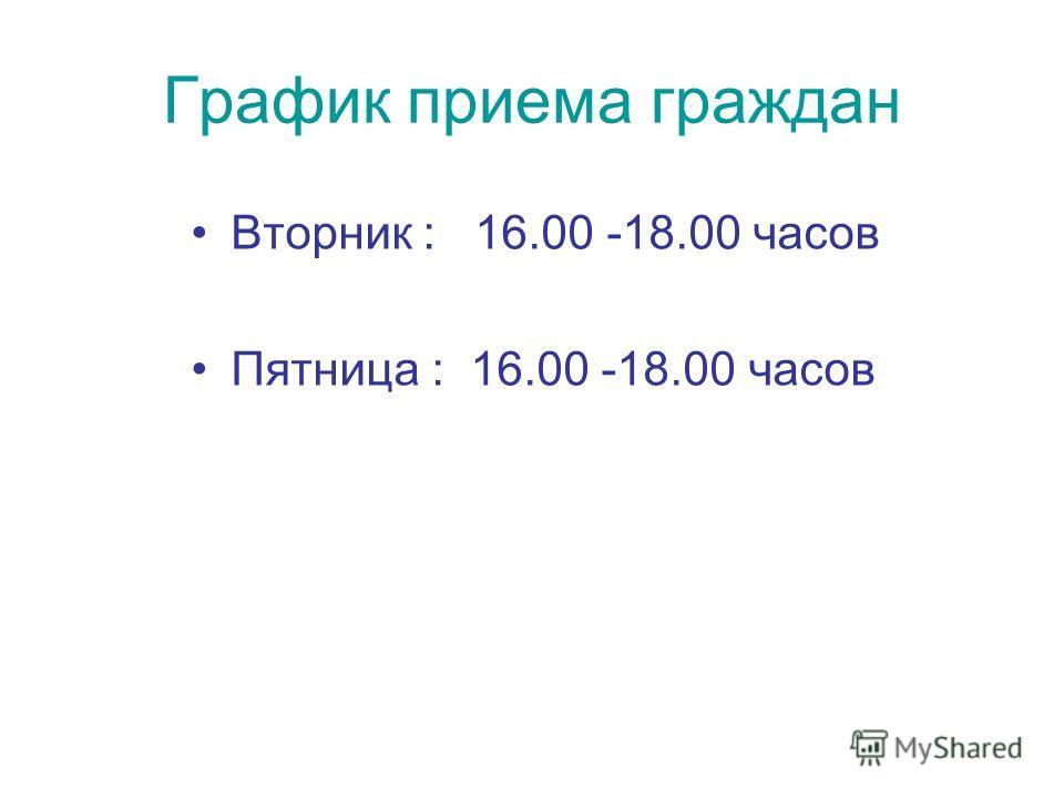 График приема граждан Вторник : 16.00 -18.00 часов Пятница : 16.00 -18.00 часов