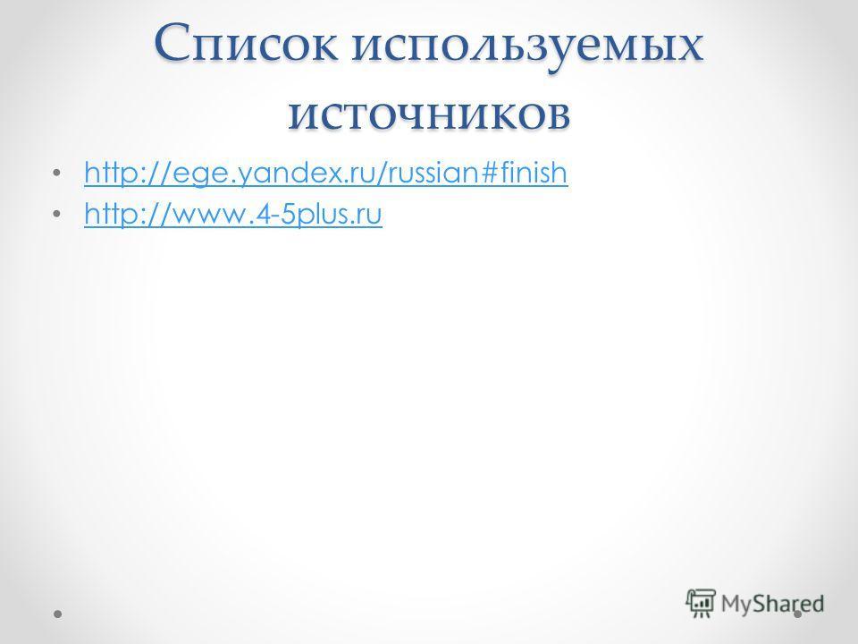 Список используемых источников http://ege.yandex.ru/russian#finish http://www.4-5plus.ru