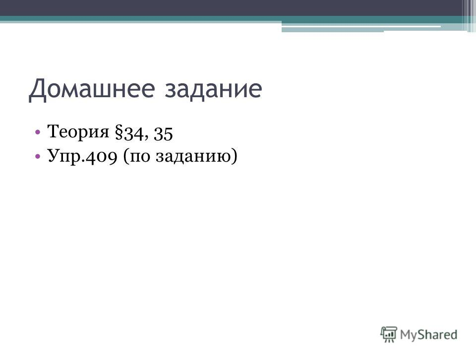 Домашнее задание Теория §34, 35 Упр.409 (по заданию)