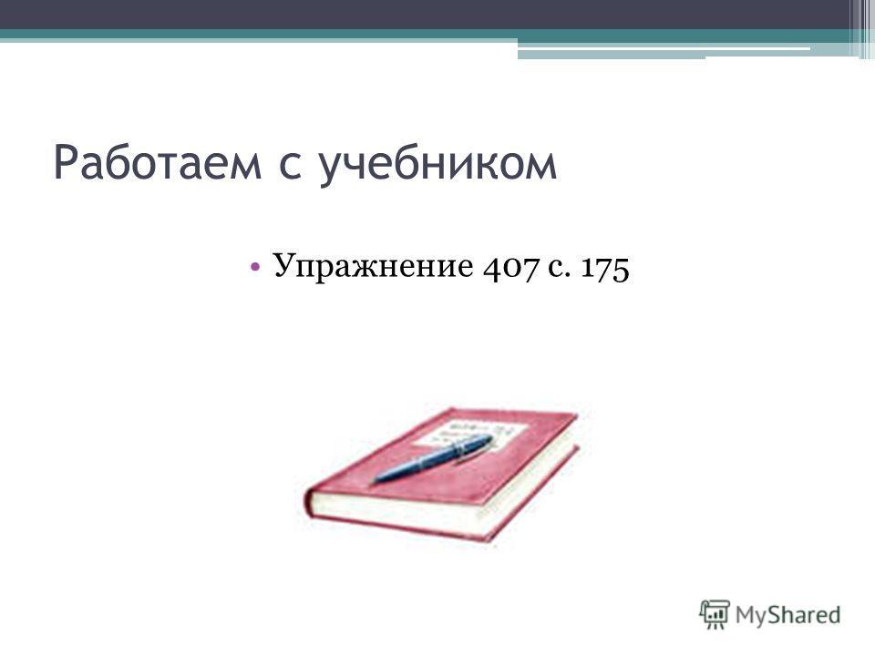 Работаем с учебником Упражнение 407 с. 175