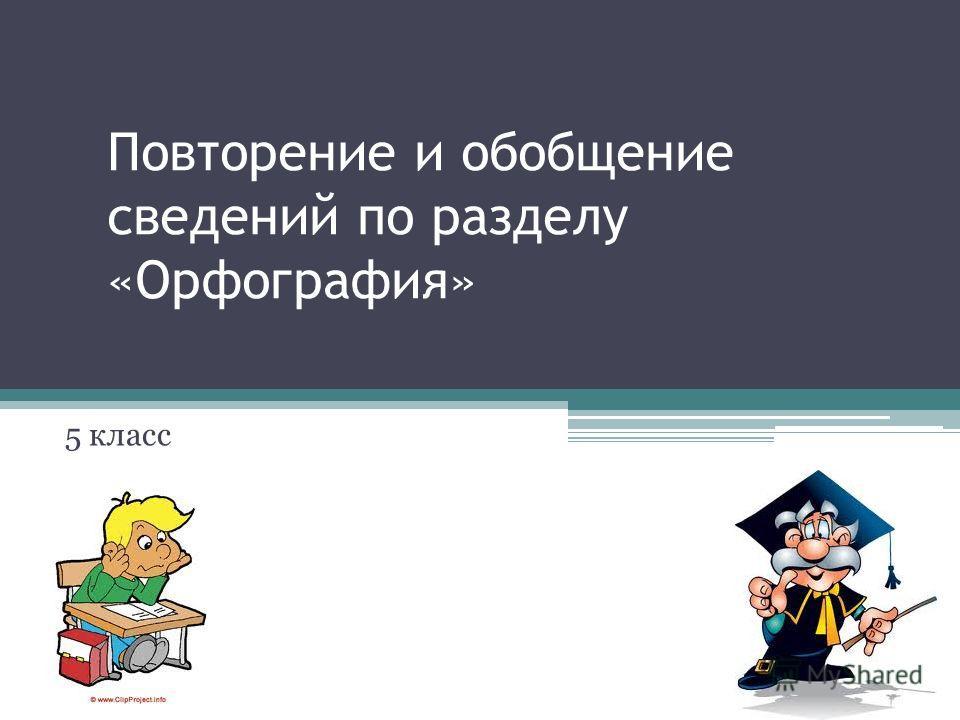 Повторение и обобщение сведений по разделу «Орфография» 5 класс