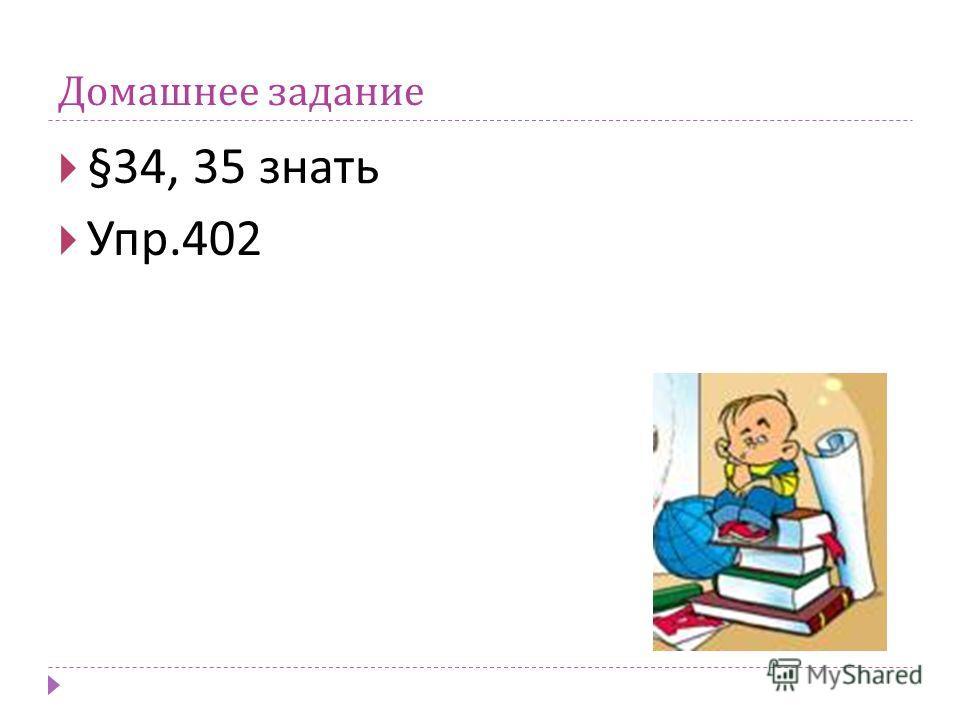 Домашнее задание §34, 35 знать Упр.402