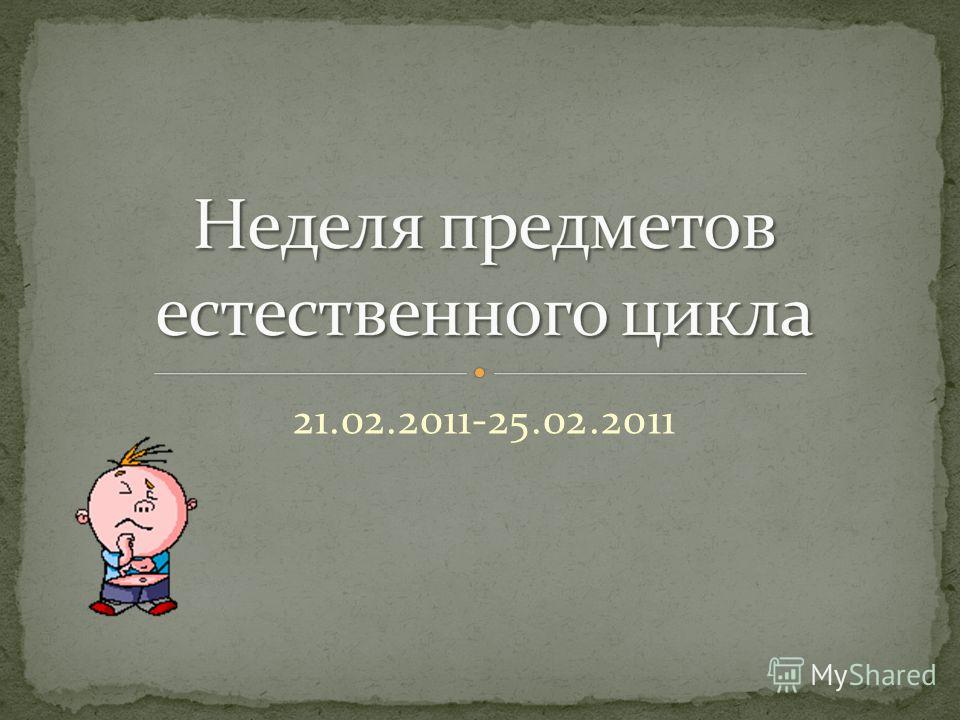 21.02.2011-25.02.2011