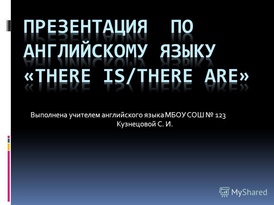Выполнена учителем английского языка МБОУ СОШ 123 Кузнецовой С. И.