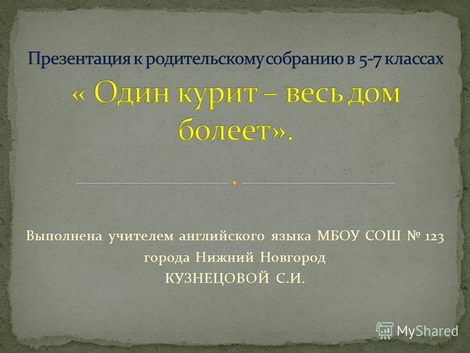 Выполнена учителем английского языка МБОУ СОШ 123 города Нижний Новгород КУЗНЕЦОВОЙ С.И.