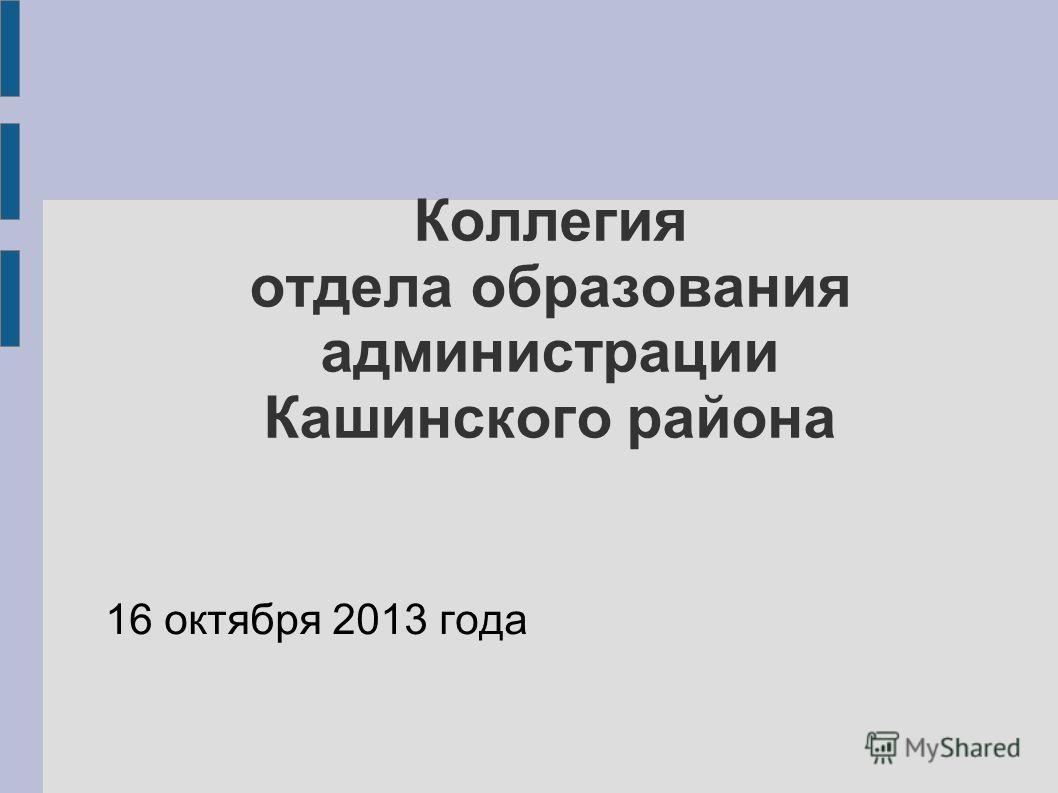 Коллегия отдела образования администрации Кашинского района 16 октября 2013 года