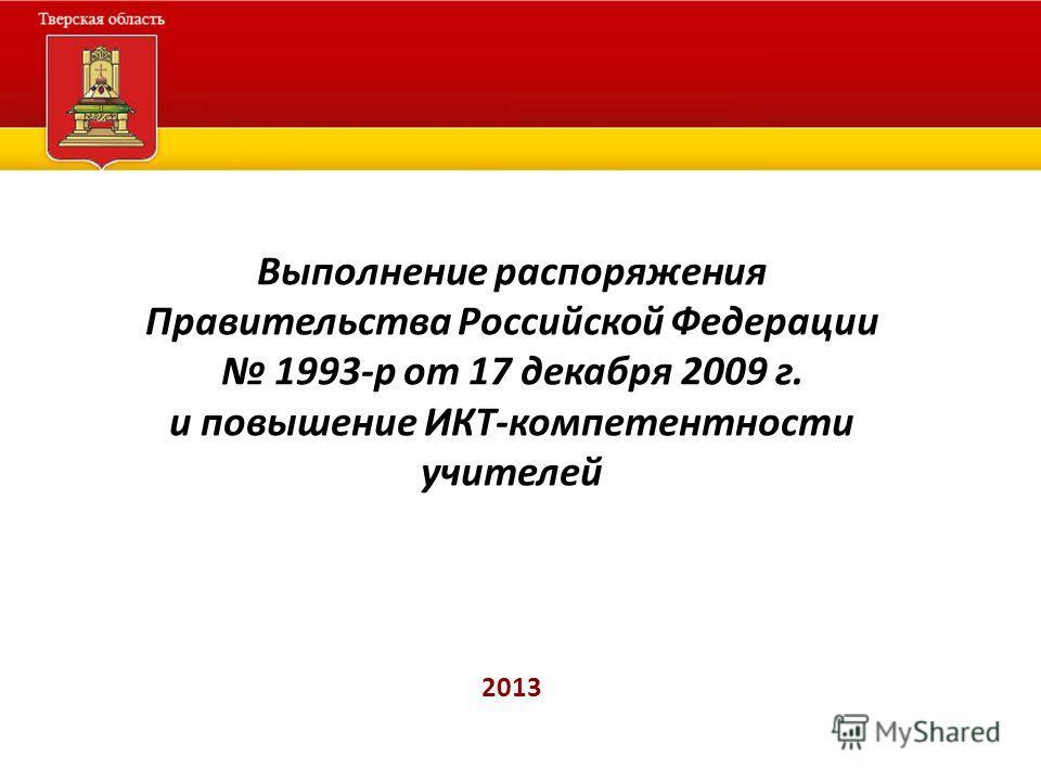 Выполнение распоряжения Правительства Российской Федерации 1993-р от 17 декабря 2009 г. и повышение ИКТ-компетентности учителей 2013