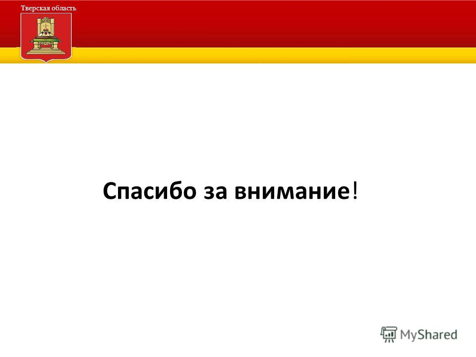Администрация Тверской области Тверская область Спасибо за внимание!