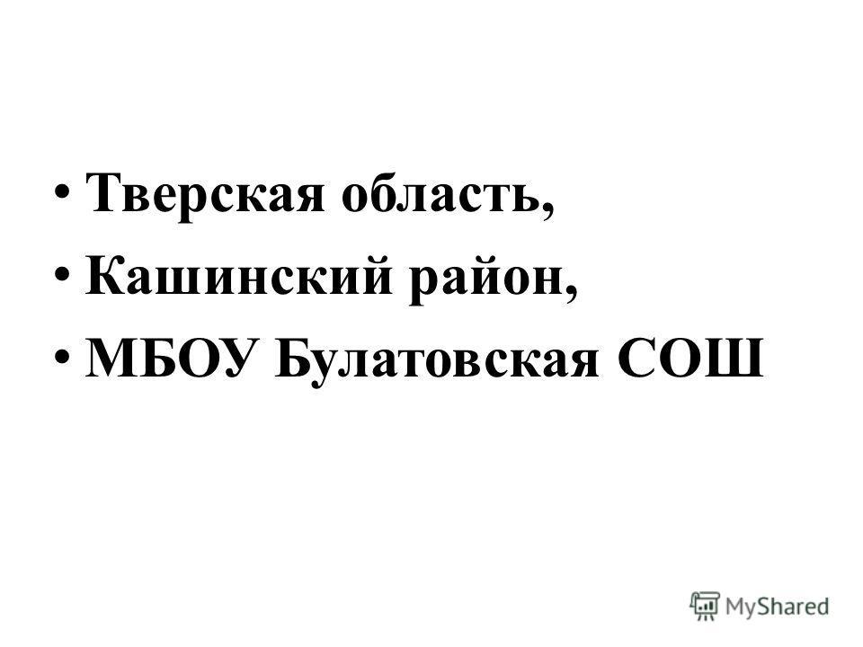Тверская область, Кашинский район, МБОУ Булатовская СОШ