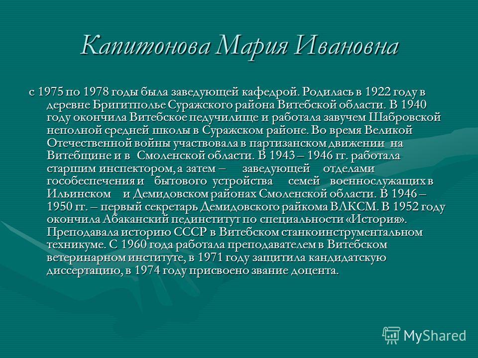 с 1975 по 1978 годы была заведующей кафедрой. Родилась в 1922 году в деревне Бригитполье Суражского района Витебской области. В 1940 году окончила Витебское педучилище и работала завучем Шабровской неполной средней школы в Суражском районе. Во время