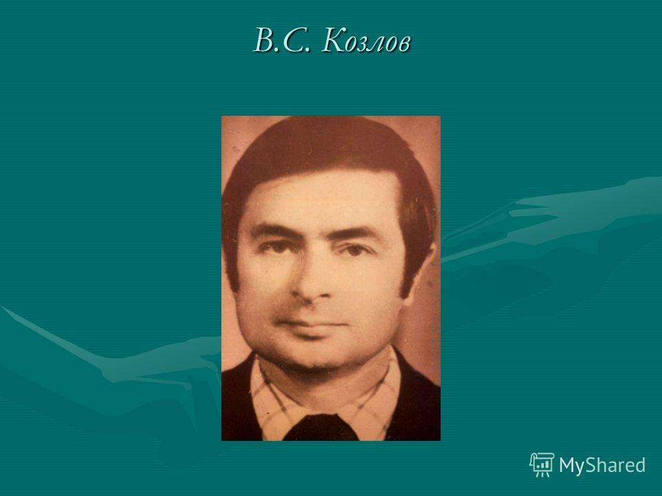 В.С. Козлов