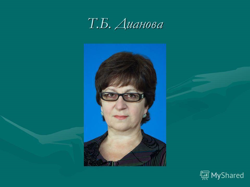 Т.Б. Дианова
