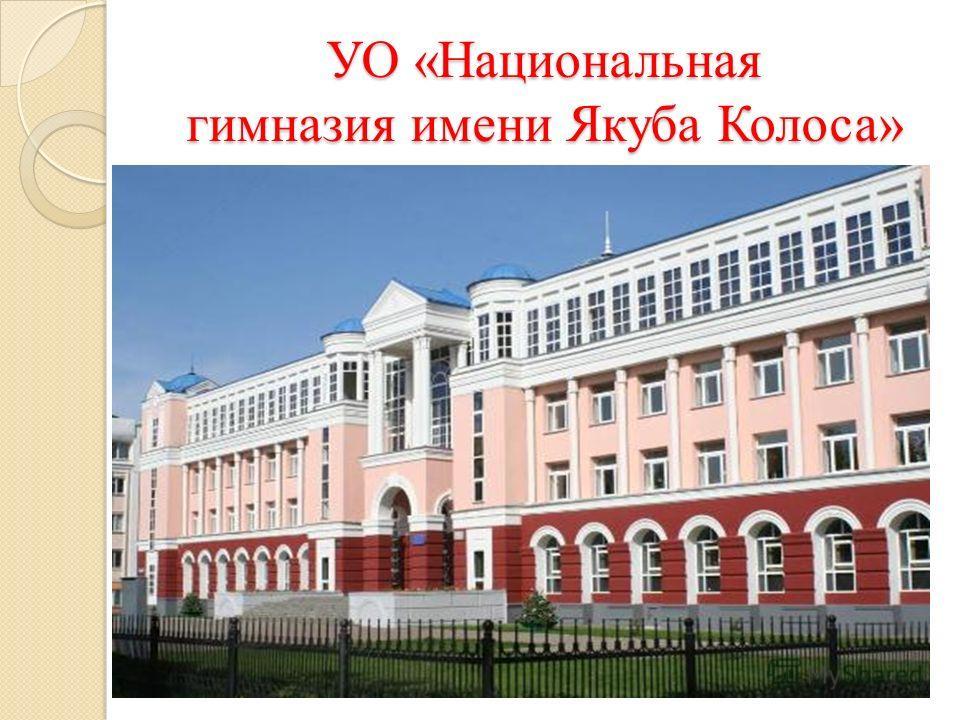 УО «Национальная гимназия имени Якуба Колоса»
