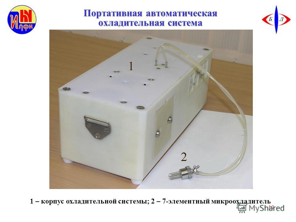 10 Портативная автоматическая охладительная система 1 – корпус охладительной системы; 2 – 7-элементный микроохладитель