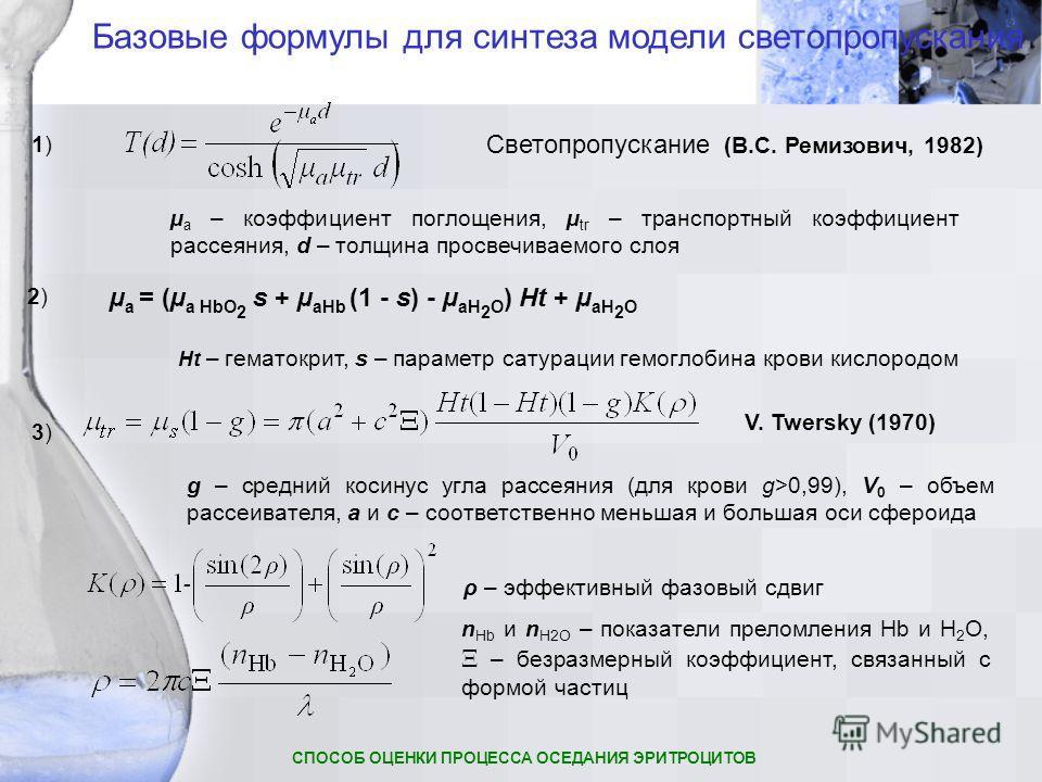 µ a = (µ a HbO 2 s + µ aHb (1 - s) - µ aH 2 O ) Ht + µ aH 2 O Светопропускание (В.С. Ремизович, 1982) Базовые формулы для синтеза модели светопропускания g – средний косинус угла рассеяния (для крови g>0,99), V 0 – объем рассеивателя, a и c – соответ